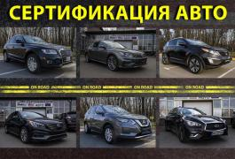 Certification of a car WITHOUT QUEUE in 1-3 hours in Kiev
