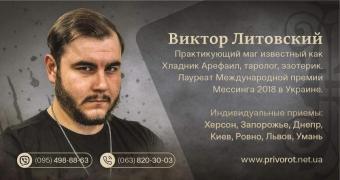 Fortune telling, magician services, love spells, love magic in Kiev