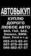 Куплю Дорого Любой Автомобиль