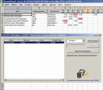 "Software for time tracking ""PRO100 the Timekeeper"""