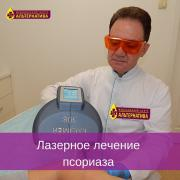 The treatment of psoriasis. Excimer laser of 380 nm