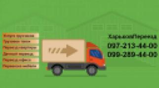 Trucking Kharkiv! Price. Gazelle 20 cubes